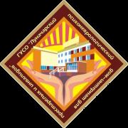 Государственное учреждение социального обслуживания «Луначарский психоневрологический дом-интернат для престарелых и инвалидов»
